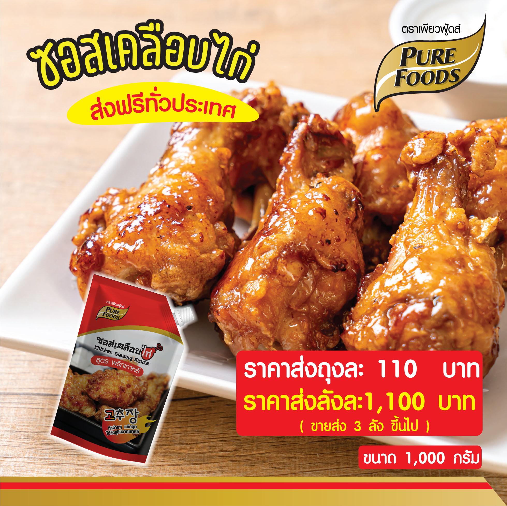 ซอสเคลือบไก่ สูตรพริกเกาหลี 1000 กรัม ราคาส่ง