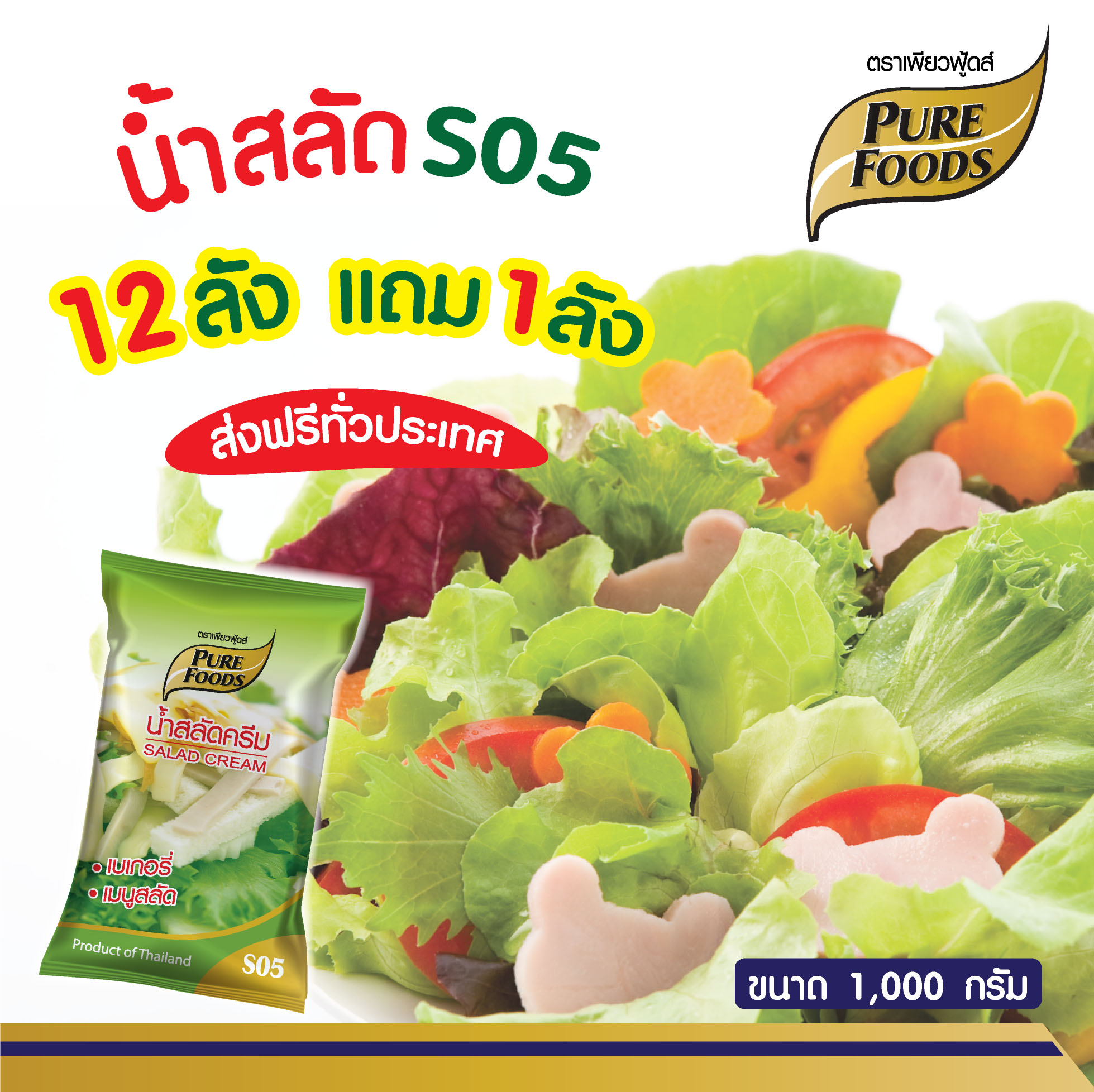 Salad Cream S05 - 1000 g. (Buy 12 Get 1 Free and Free Delivery in Thailand)