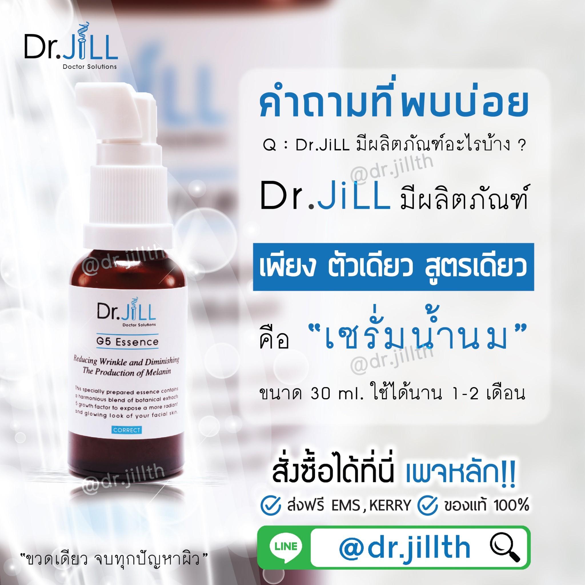 ข้อมูลผลิตภัณฑ์เซรั่ม dr.jill สรรพคุณ คุณสมบัติ ส่วนผสม วิธีใช้ ให้เห็นผล การเก็บรักษา