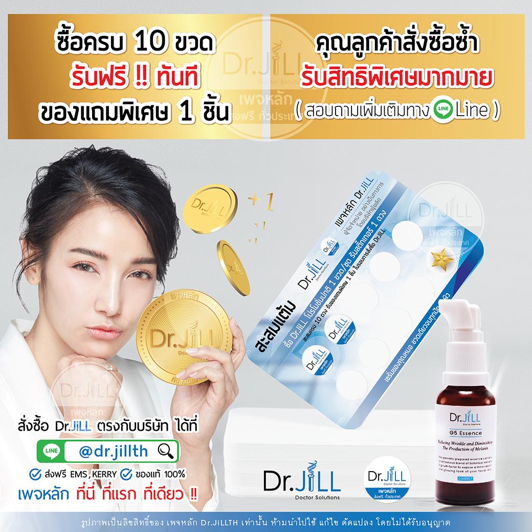 วิธีสั่งซื้อ dr.jill โดยตรงบริษัท ด็อกเตอร์จิล ประเทศไทย (สำนักงานใหญ่)