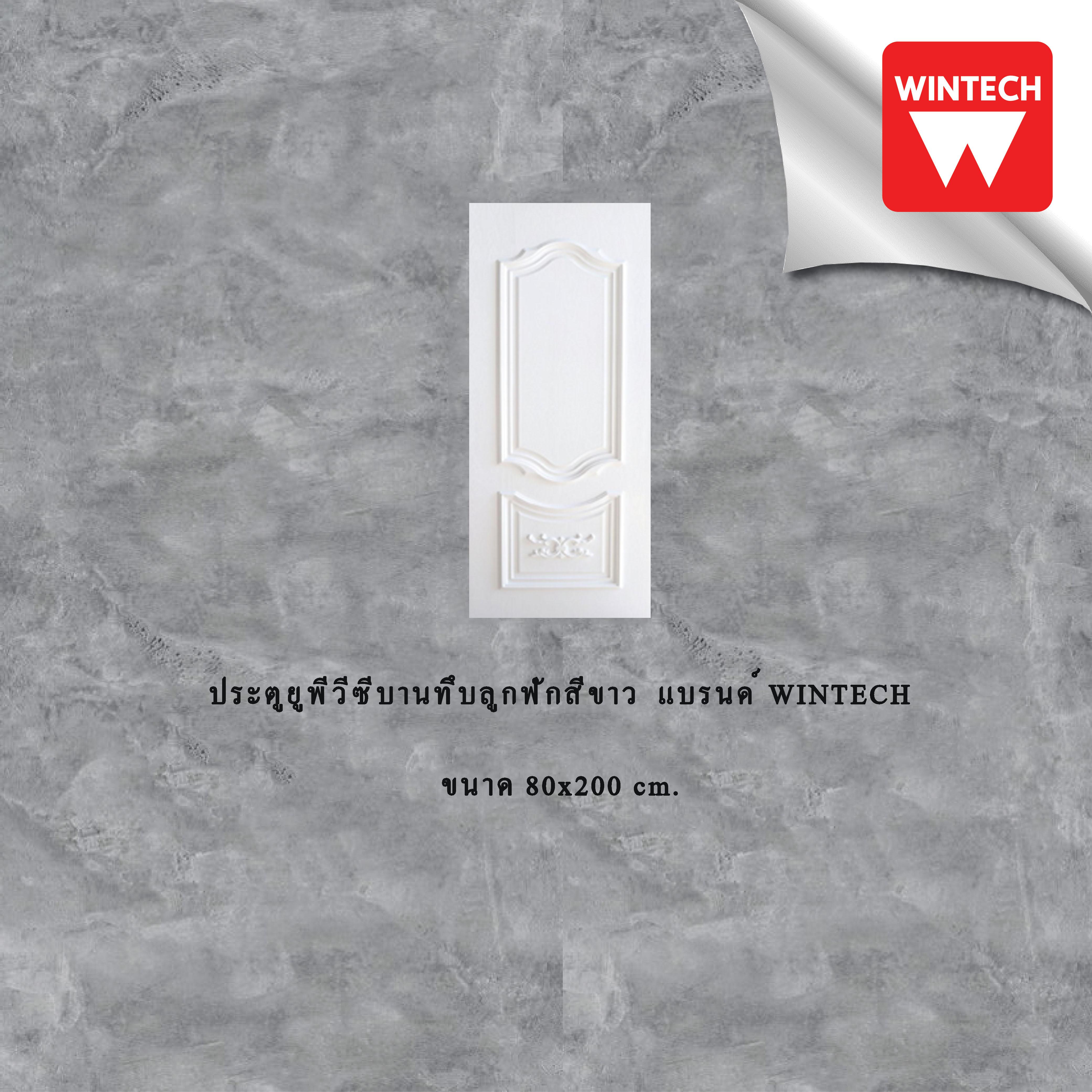 ประตูบานพีวีซีบานทึบ 2 ลูกฟักมีลายสีขาว wintech