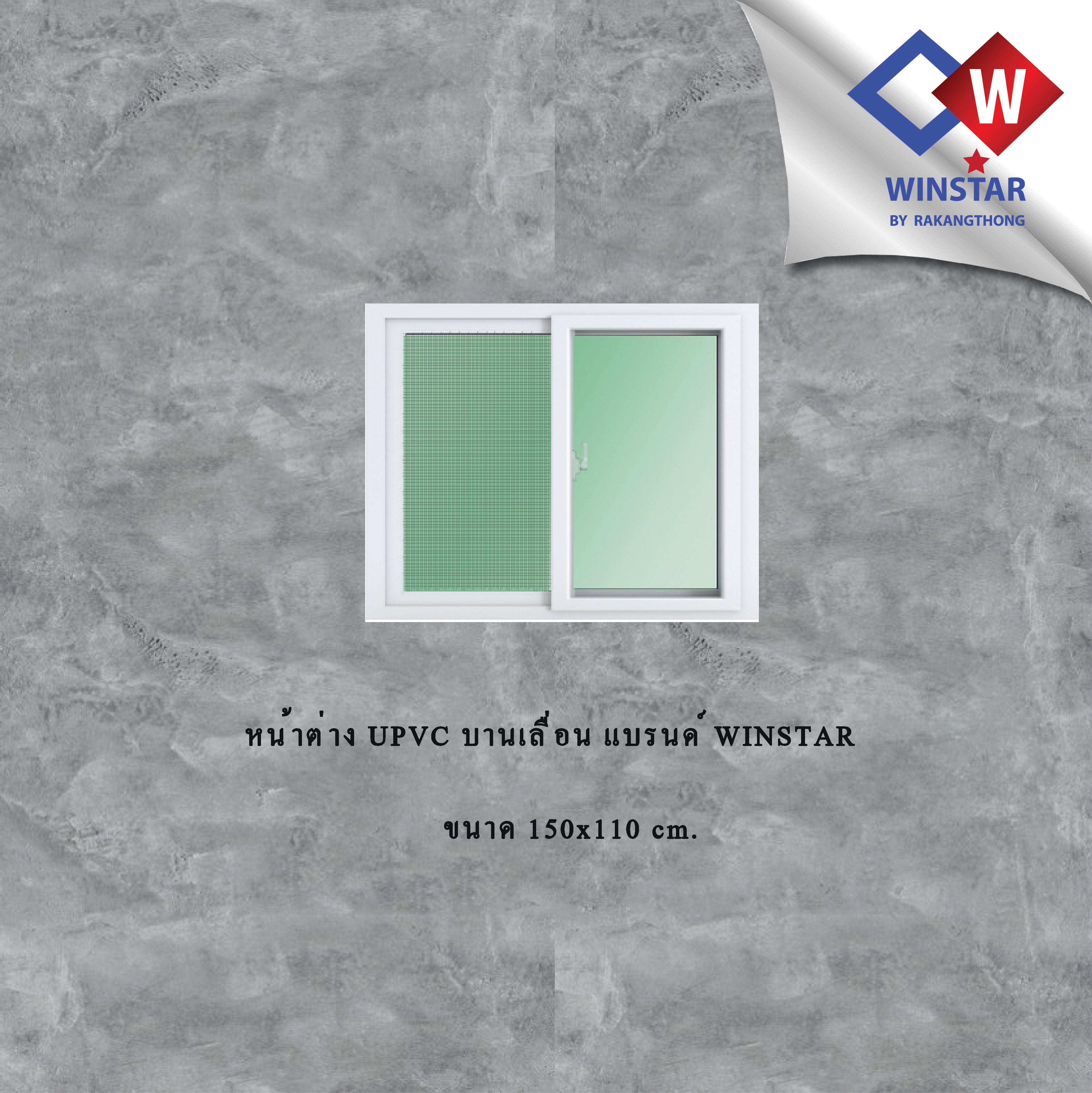 หน้าต่างบานเลื่อนยูพีวีซี  7.3 สีขาว winstar