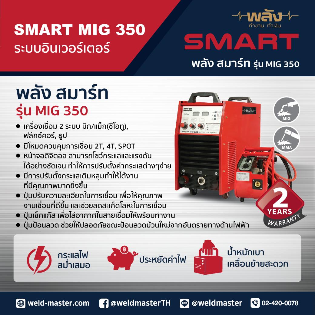 PLANG SMART MIG 350