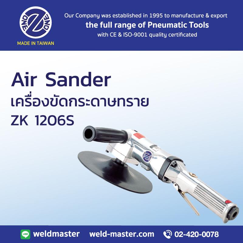 "ZK 1206S 7"" เครื่องขัดกระดาษทราย"