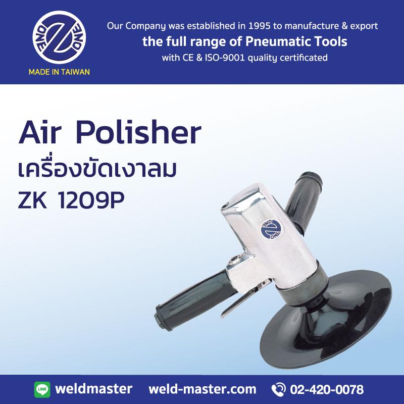 "ZK 1209P 7"" เครื่องขัดเงา"