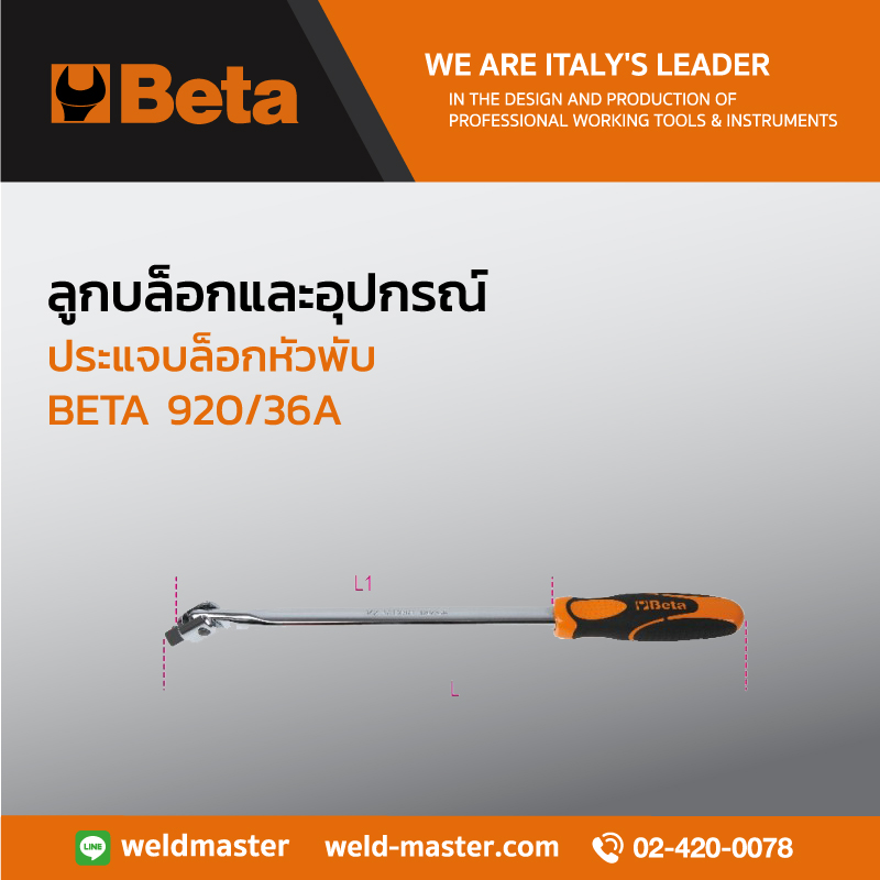 "BETA 920/36A ประแจบล็อกหัวพับ 1/2"""