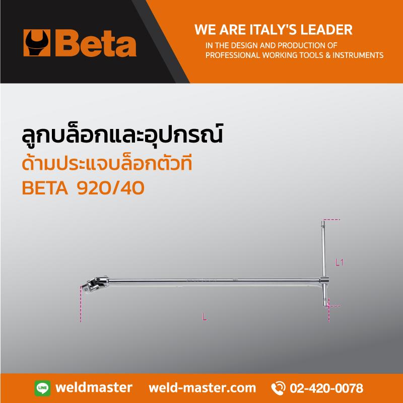 "BETA 920/40 ด้ามประแจบล็อกตัวที 1/2"""