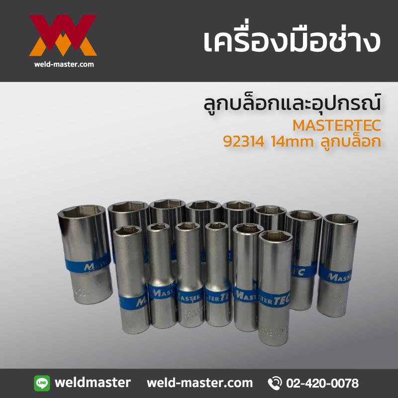 MASTERTEC 92314 14mm ลูกบล็อก