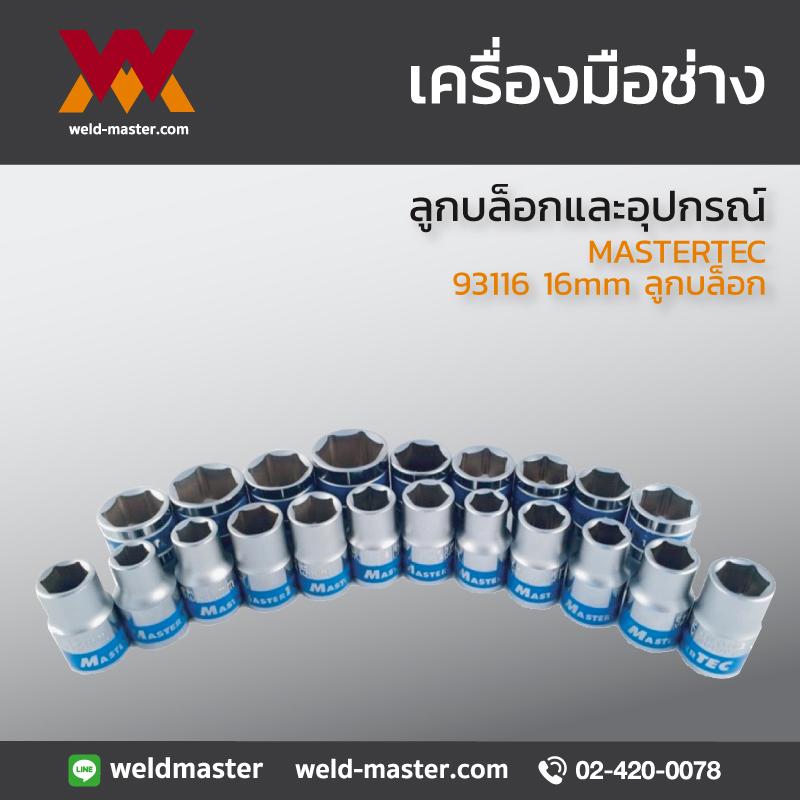 MASTERTEC 93116 16mm ลูกบล็อก