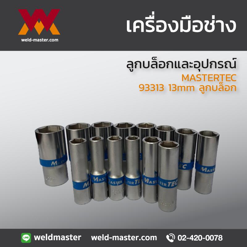 MASTERTEC 93313 13mm ลูกบล็อก