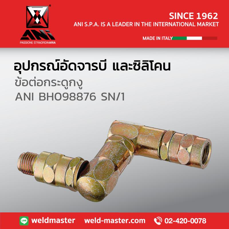 ANI BH098876 SN/1 ข้อต่อกระดูกงู