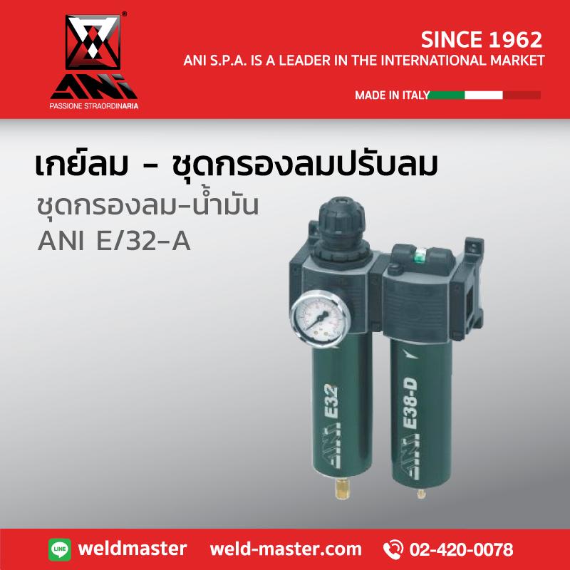 ANI E/32-A ชุดกรองลม-น้ำมัน