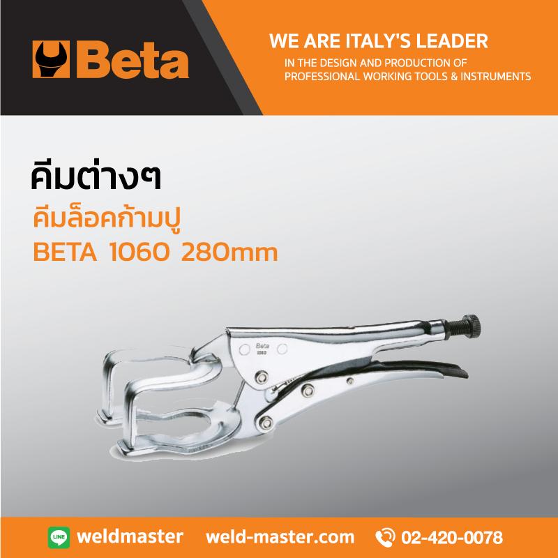 BETA 1060 280mm คีมล็อคก้ามปู