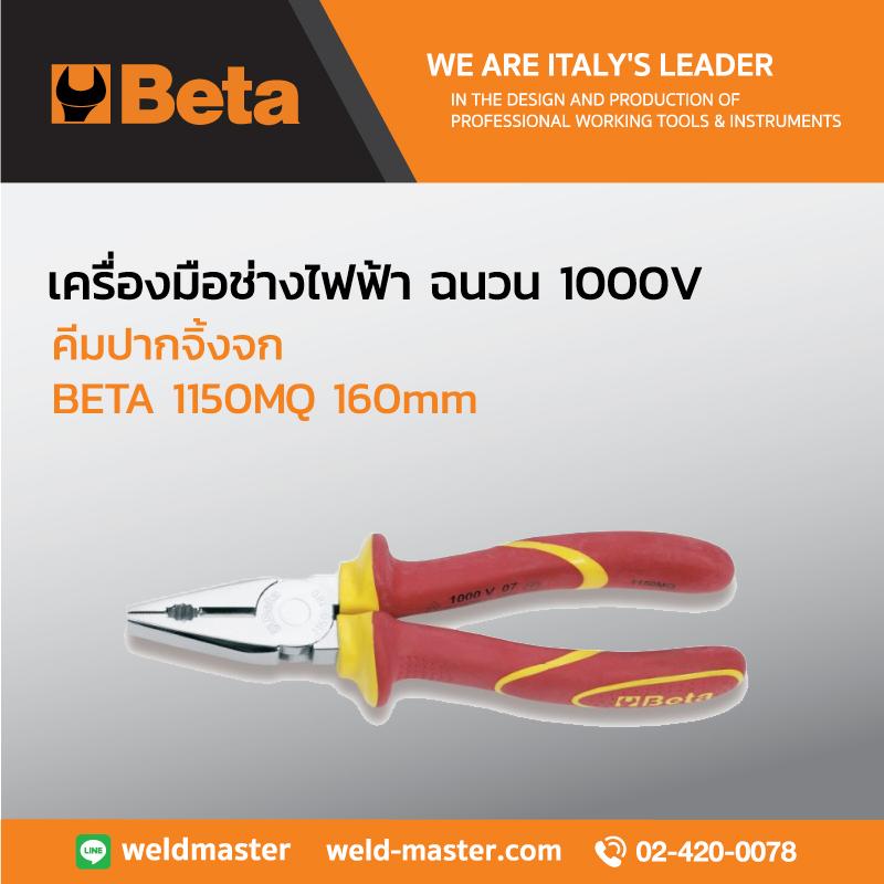 BETA 1150MQ 160mm คีมปากจิ้งจก