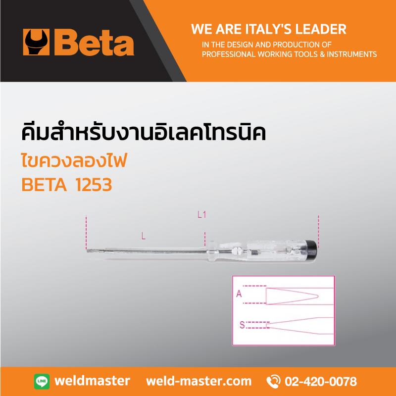 BETA 1253 ไขควงลองไฟ