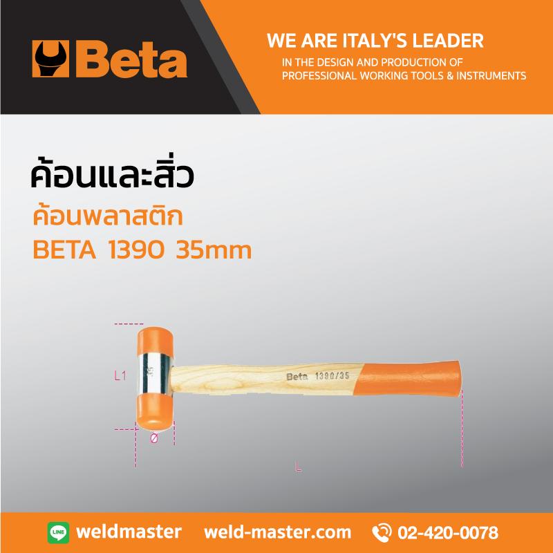 BETA 1390 35mm ค้อนพลาสติก
