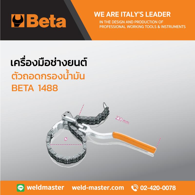 BETA 1488 ตัวถอดกรองน้ำมัน