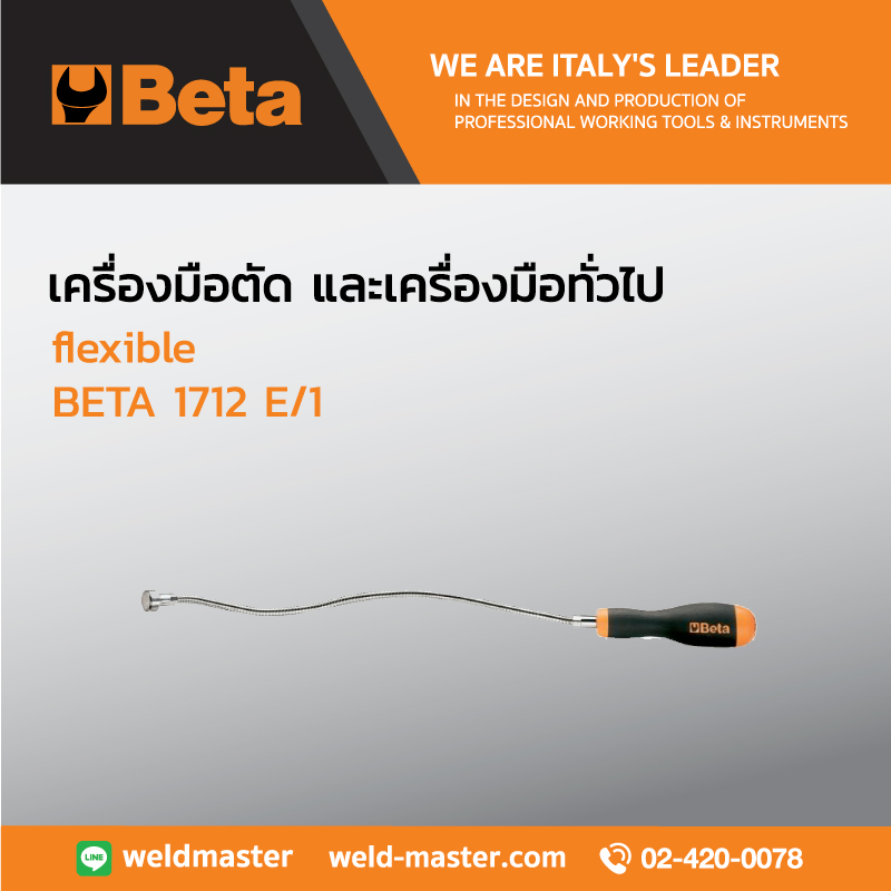 BETA 1712 E/1 flexible
