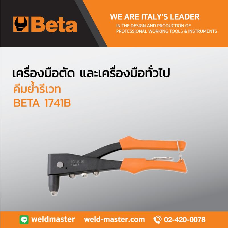 BETA 1741B  คีมย้ำรีเวท