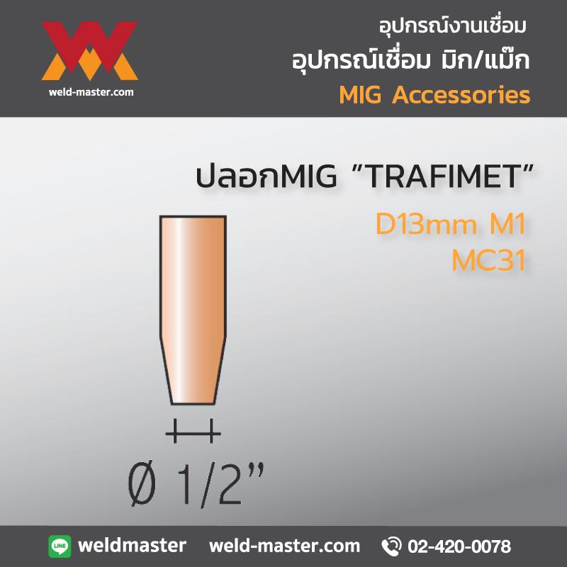 """TRAFIMET"" MC31 ปลอกMIG D13mm M1"