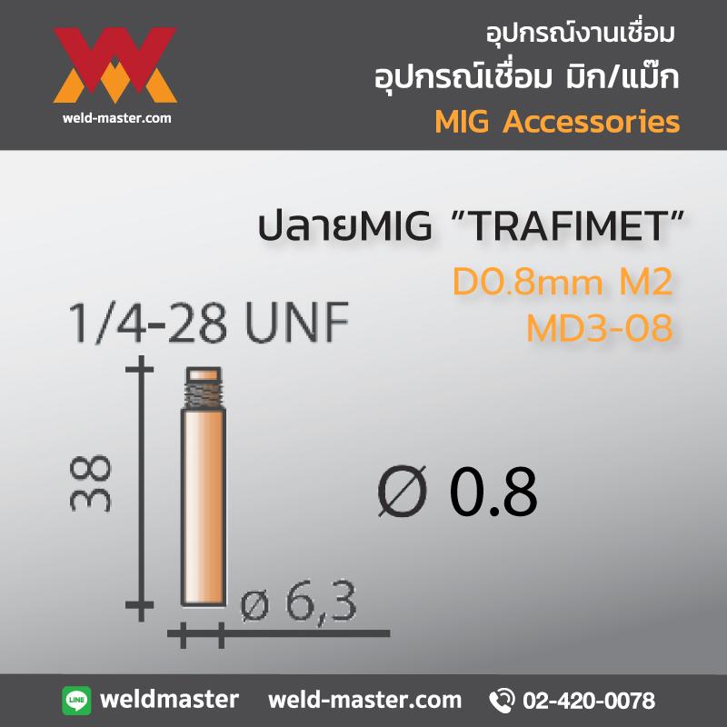 """TRAFIMET"" MD3-08 ปลายMIG D0.8mm M2"