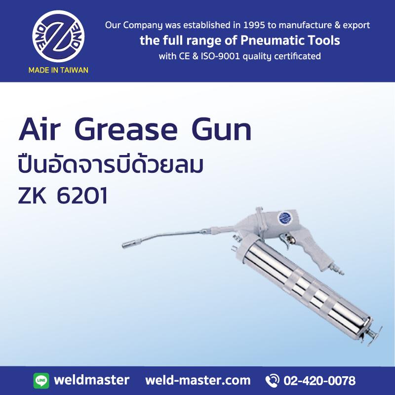 ZK 6201 ปืนอัดจารบีด้วยลม