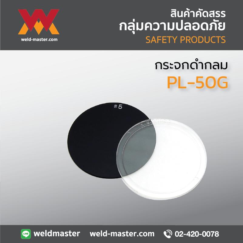 PL-50G  กระจกดำกลม