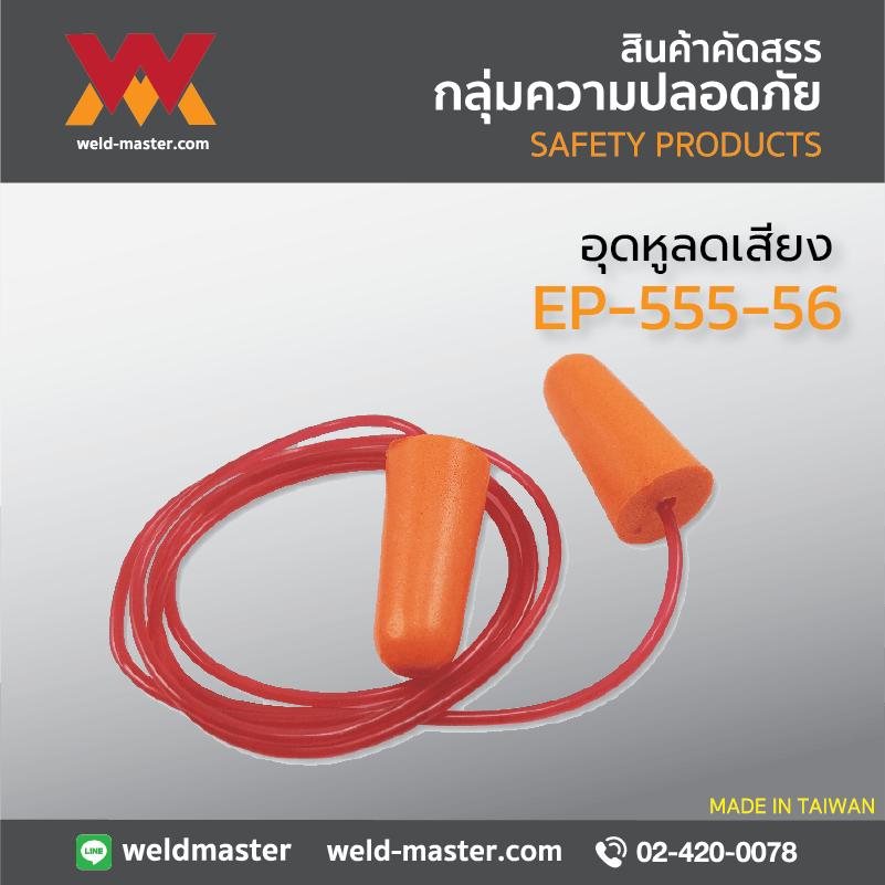 EP-555-56 อุดหูลดเสียง