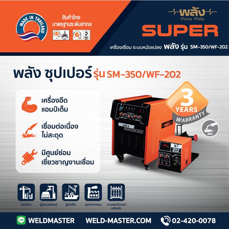 พลัง SUPERMIG-350/WF-202 380V