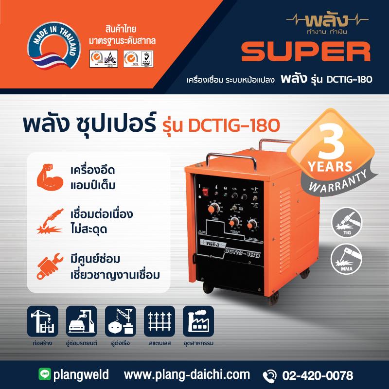 พลัง DCTIG-180 220V ตู้เชื่อม DC