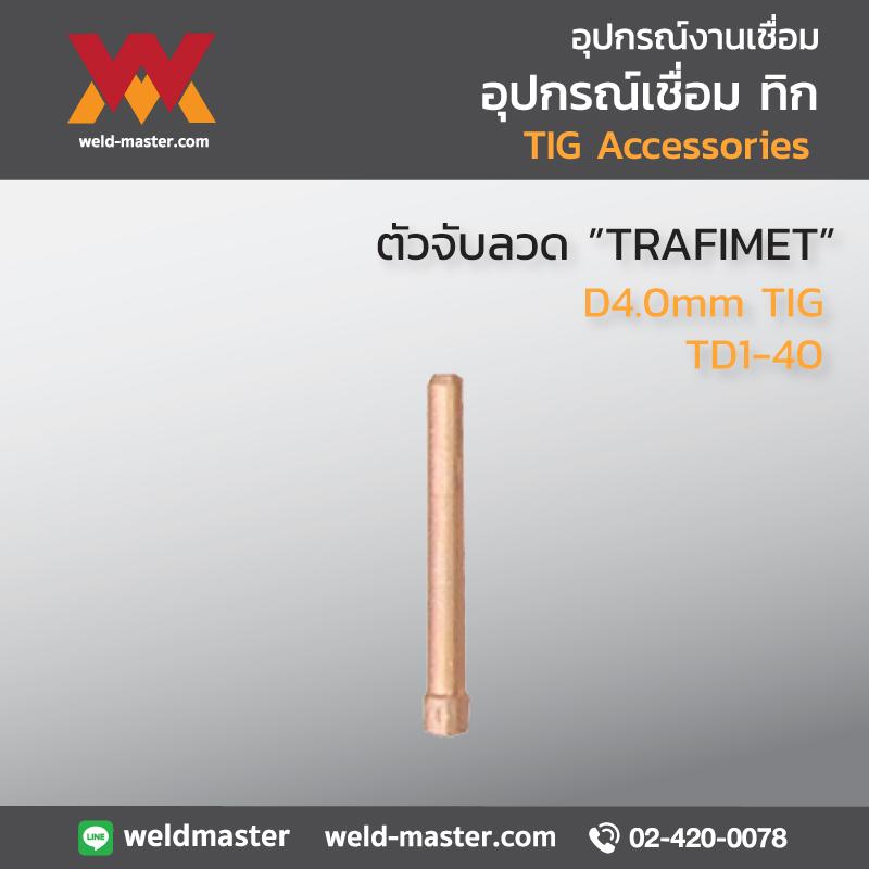 """""""TRAFIMET"""" TD1-40 ตัวจับลวด D4.0mm TIG"""