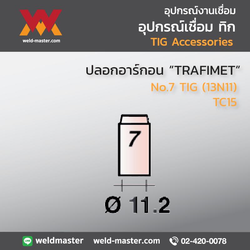 """TRAFIMET"" TC15 ปลอกอาร์กอน No.7 TIG (13N11)"