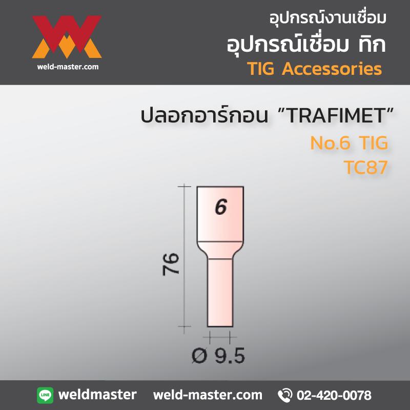 """""""TRAFIMET"""" TC87 ปลอกอาร์กอน No.6 TIG"""