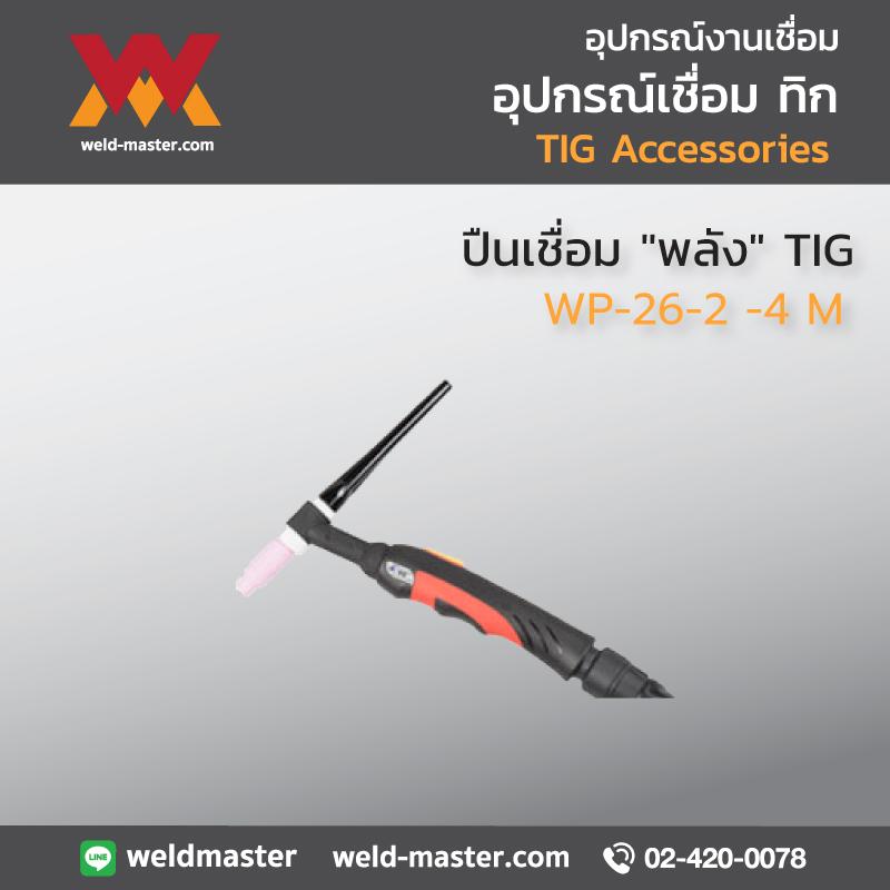 """""""พลัง""""  ปืนเชื่อม TIG รุ่น WP-26-2 -4 M"""