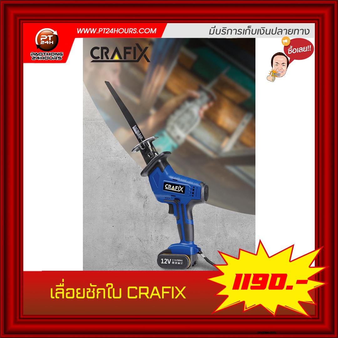 crafix saw