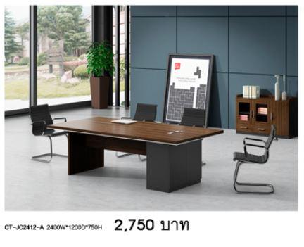 โต๊ะประชุม เฟอร์นิเจอร์สำนักงาน