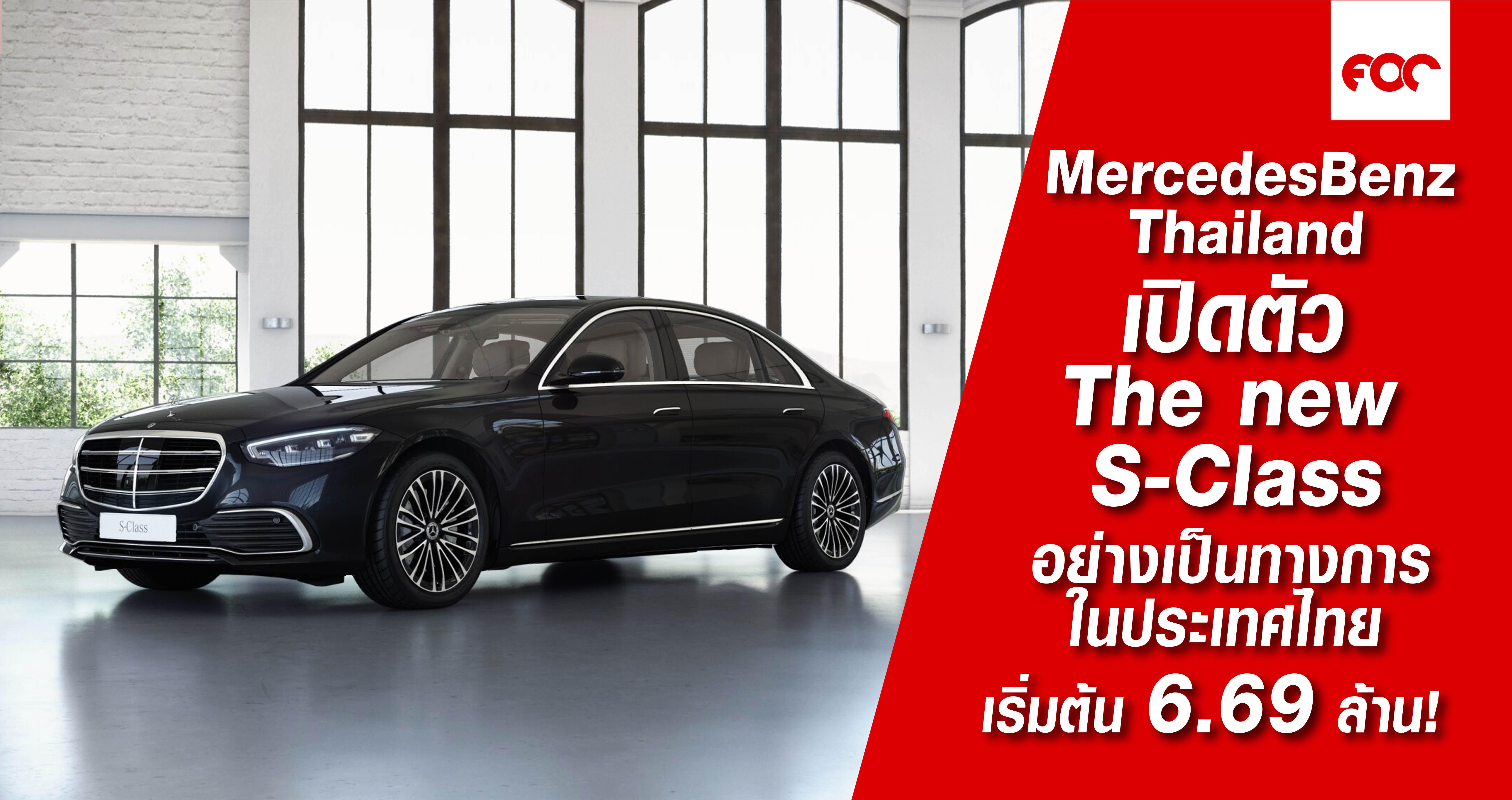 เปิดตัว The new Mercedes-Benz S-Class อย่างเป็นทางการในประเทศไทย ราคาเริ่มต้น 6.69 ล้าน!!