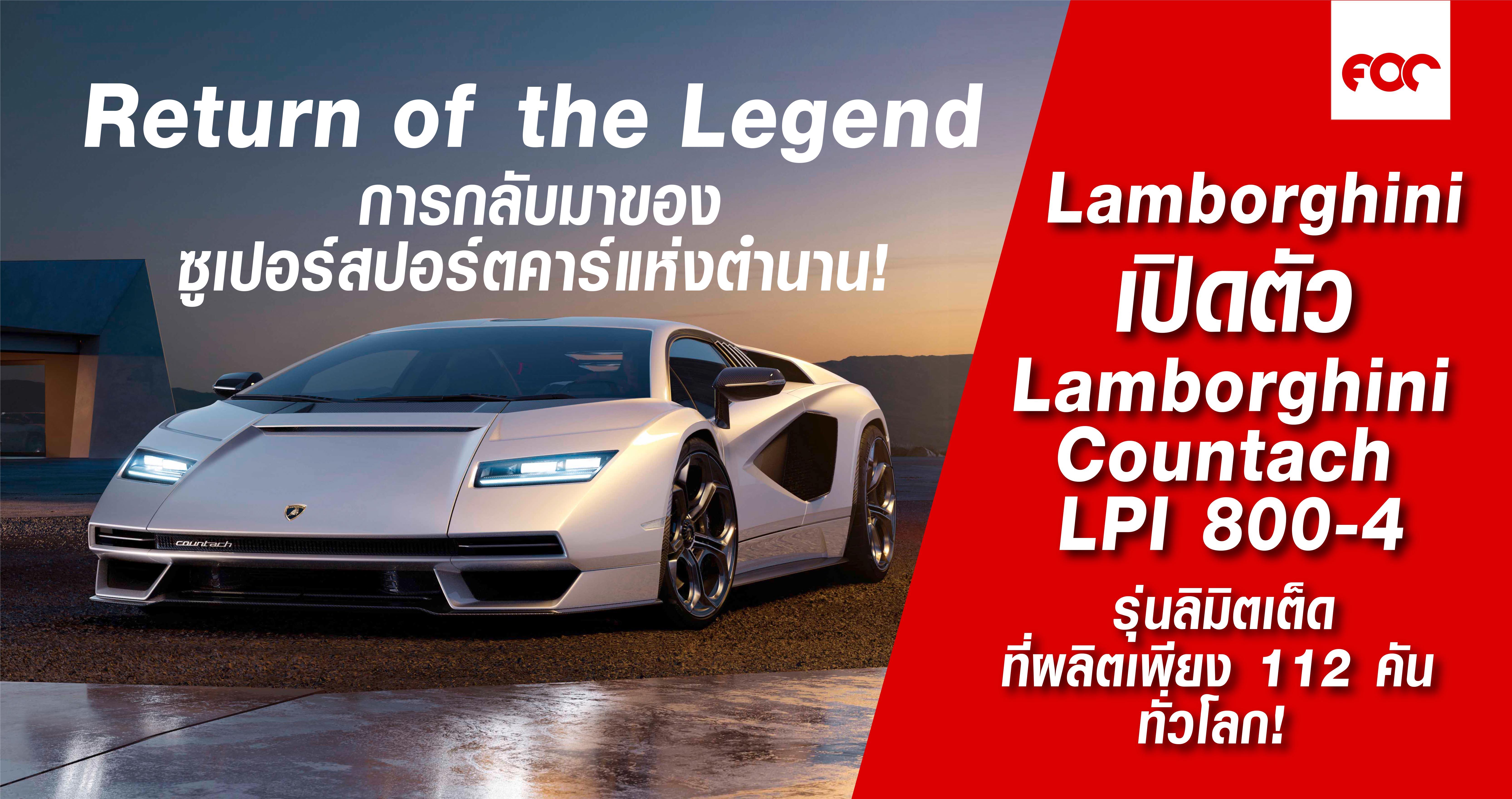 Lamborghini  Countach LPI 800-4  ผลิตเพียง 112 คัน ทั่วโลก!!