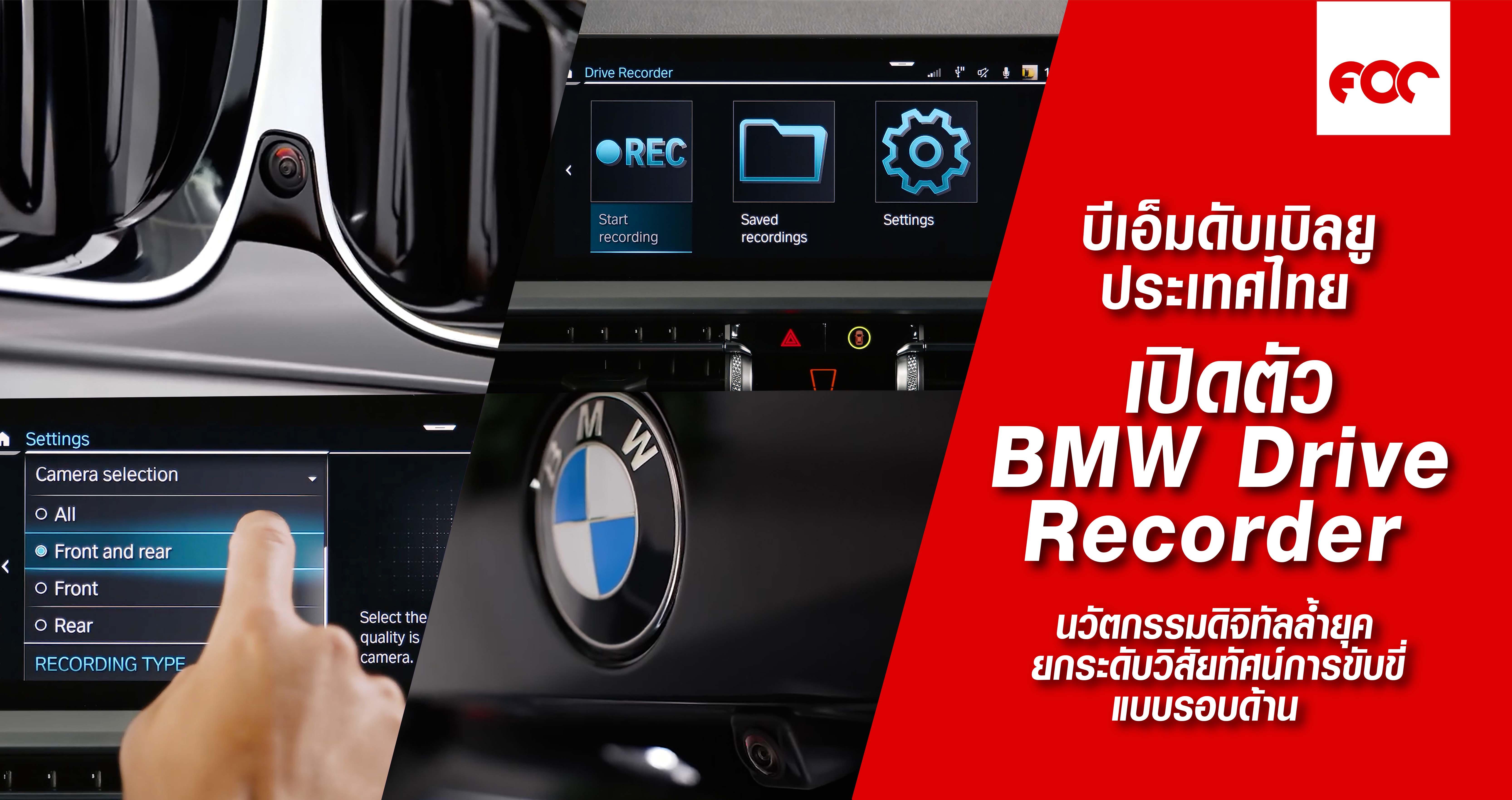 บีเอ็มดับเบิลยู ประเทศไทย เปิดตัว BMW Drive Recorder ต่อยอดนวัตกรรมดิจิทัลล้ำยุค ยกระดับวิสัยทัศน์การขับขี่แบบรอบด้าน