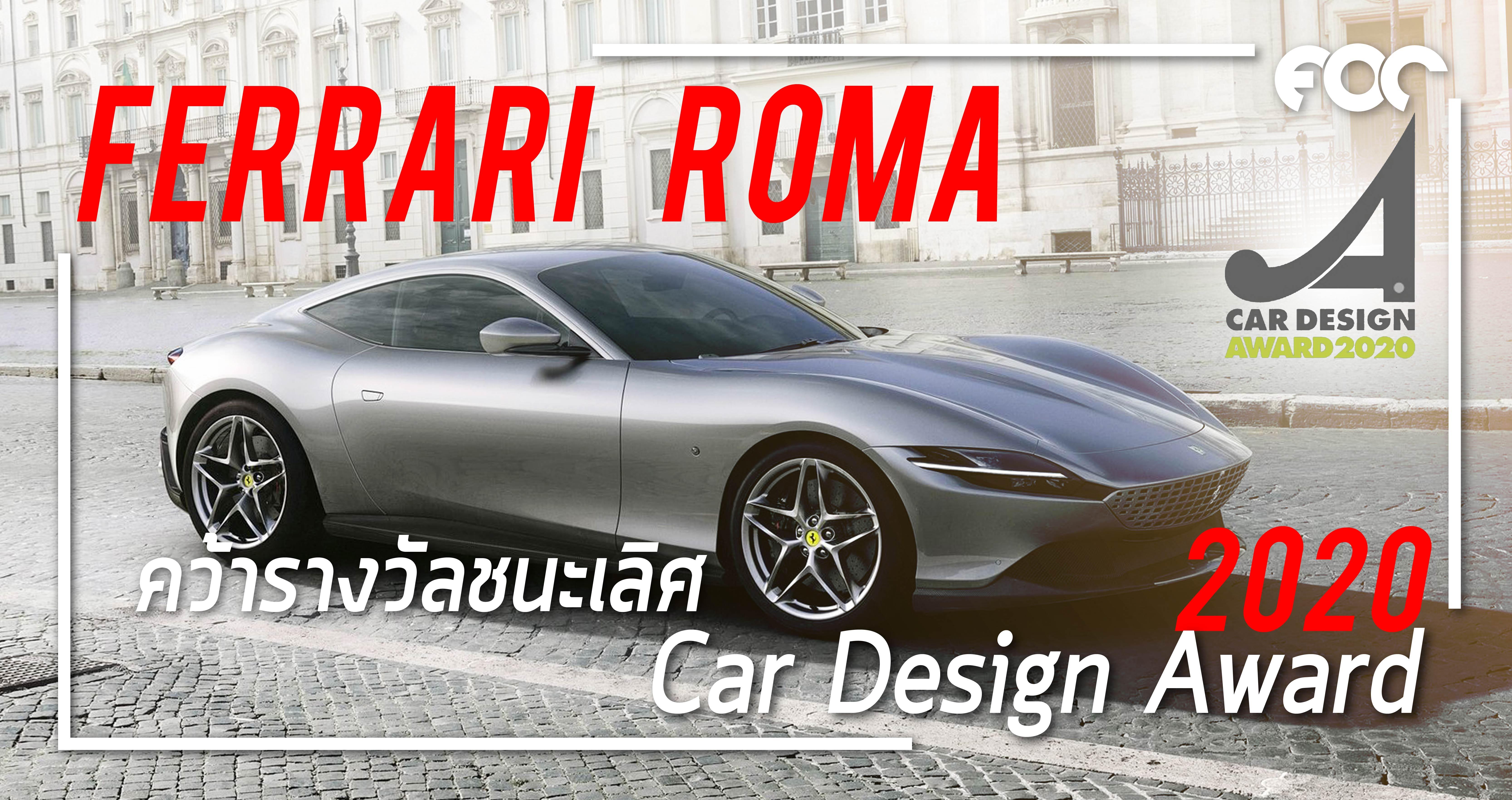เฟอร์รารี่ Roma คว้ารางวัลชนะเลิศ 2020 Car Design Award