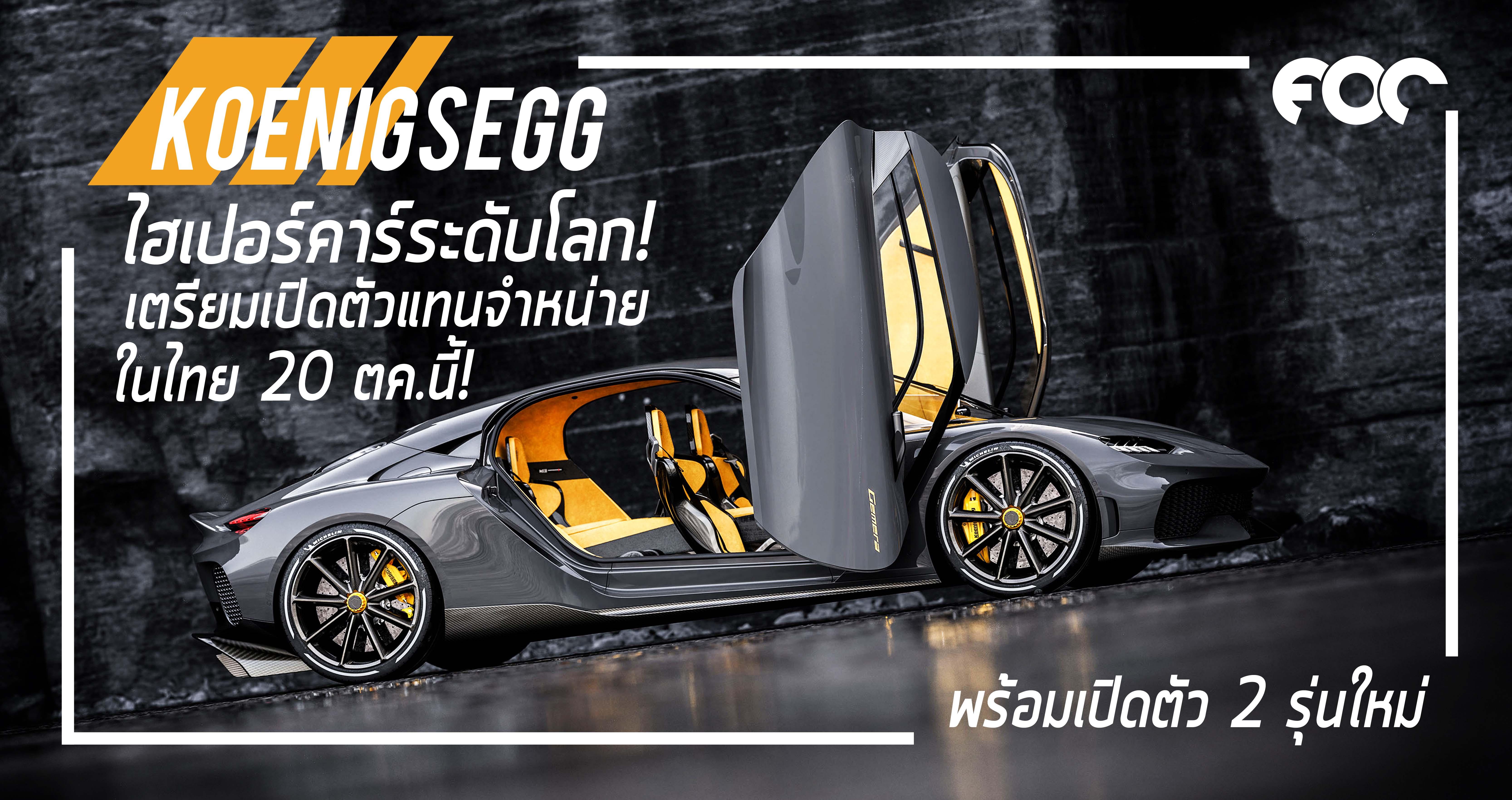 Koenigsegg ไฮเปอร์คาร์ระดับโลก! เตรียมเปิดตัวแทนจำหน่ายในไทย 20 ตุลาคมนี้ พร้อมเปิดตัว 2 รุ่นใหม่