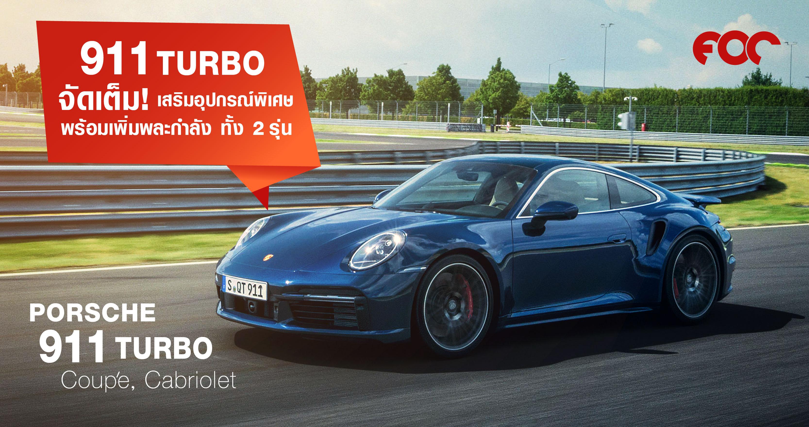 บรรทัดฐานแห่งยนตรกรรมสปอร์ตที่ไม่เคยเปลี่ยนแปลงตลอด 45 ปี: ปอร์เช่ 911 เทอร์โบ (Porsche 911 Turbo)