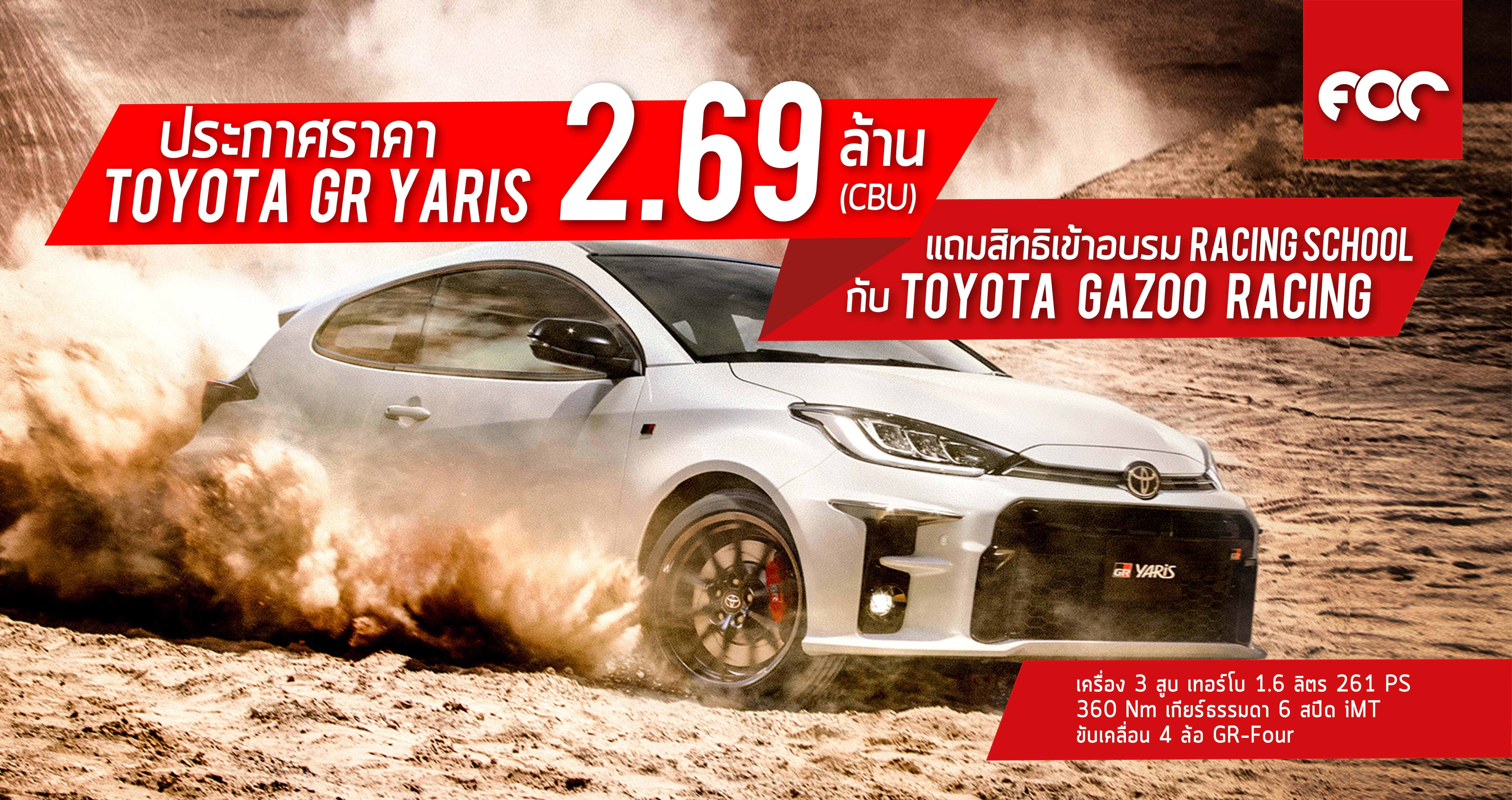 โตโยต้า ประกาศราคา Toyota GR Yaris 2.69 ล้าน (CBU) แถมสิทธิเข้าอบรม Racing School เต็มรูปแบบ