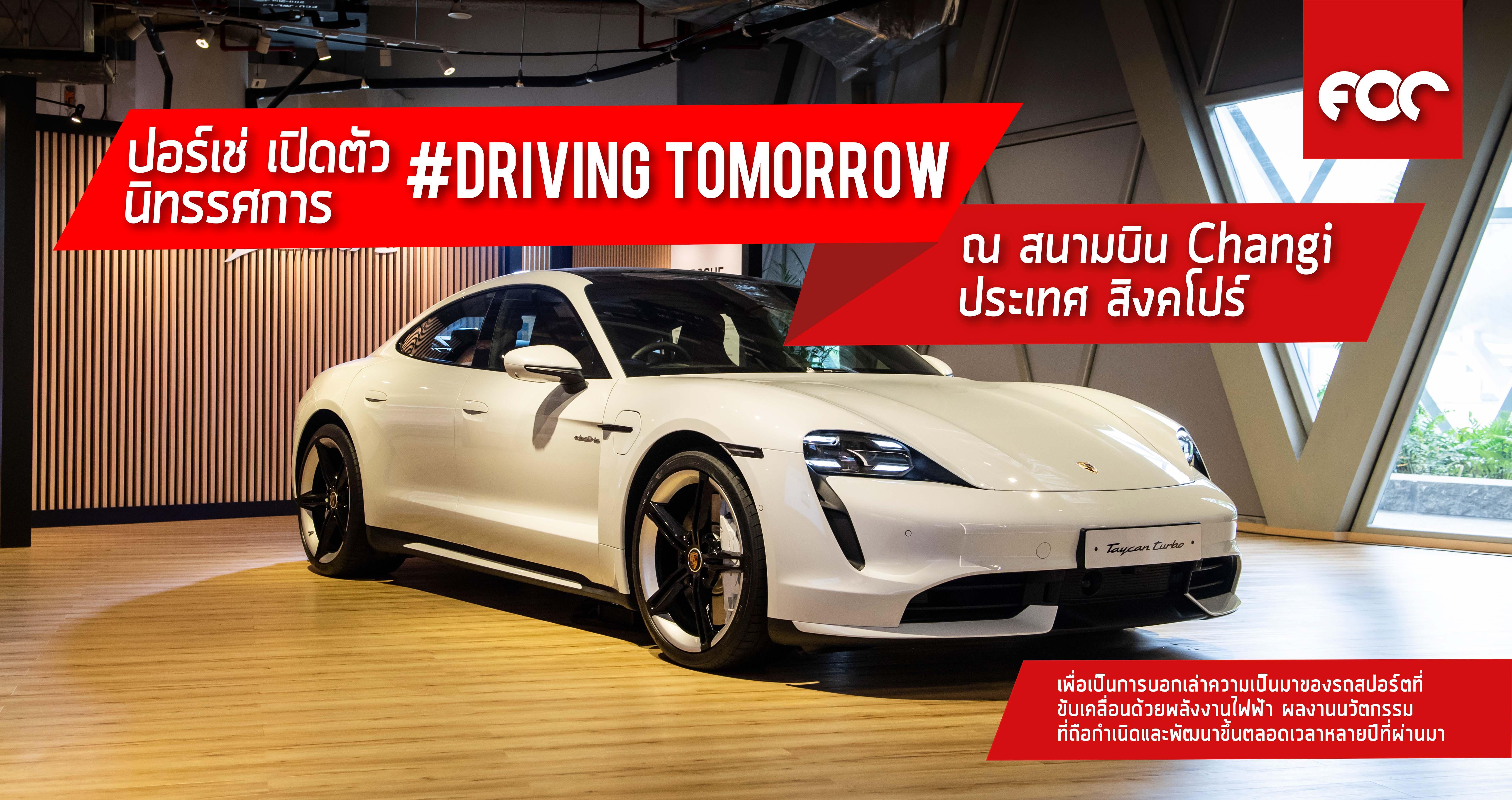 """ปอร์เช่ เปิดตัวนิทรรศการ """"#DrivingTomorrow"""" ณ สนามบิน Changi ประเทศ สิงคโปร์"""