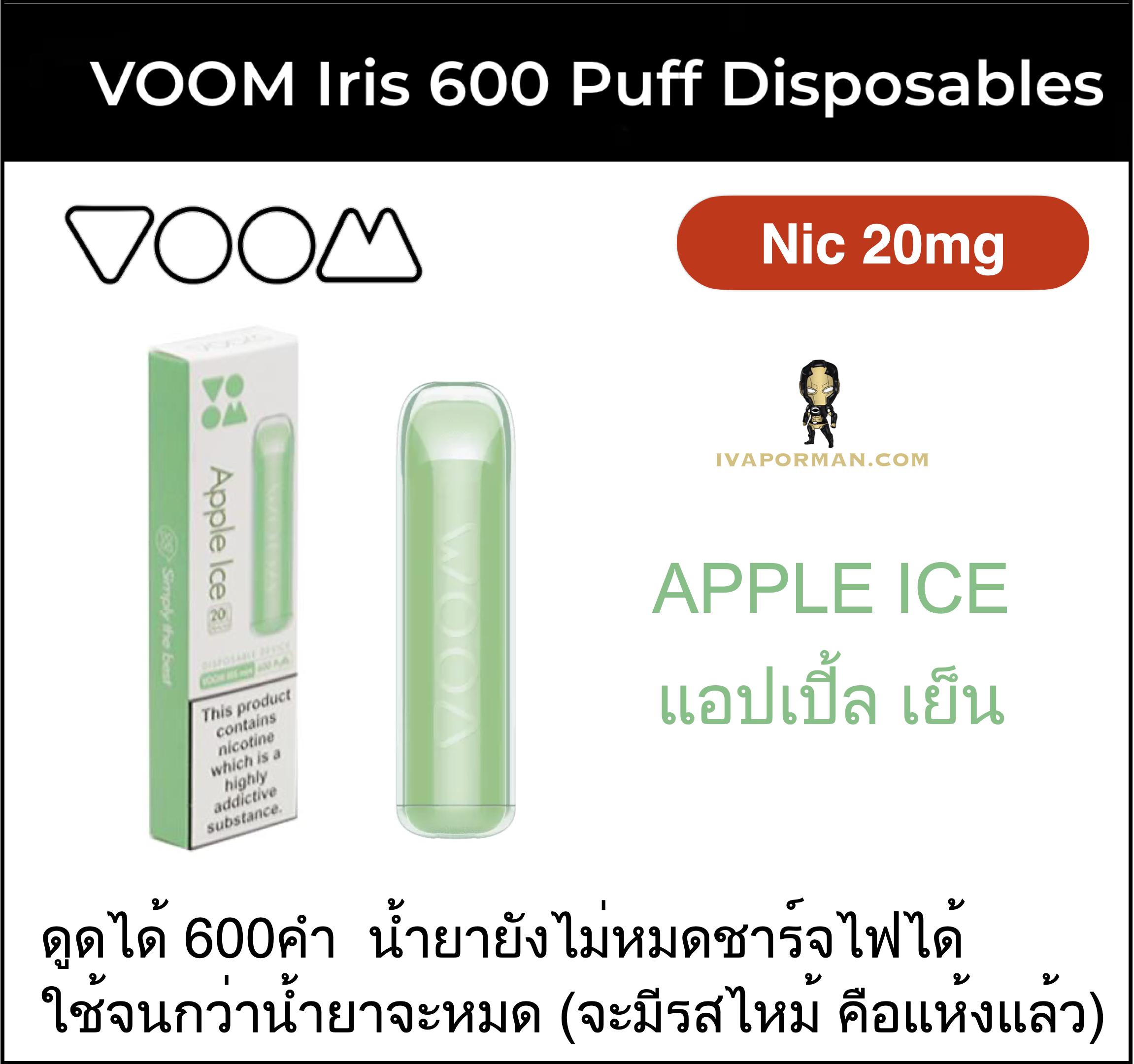 IRIS  APPLE ICE
