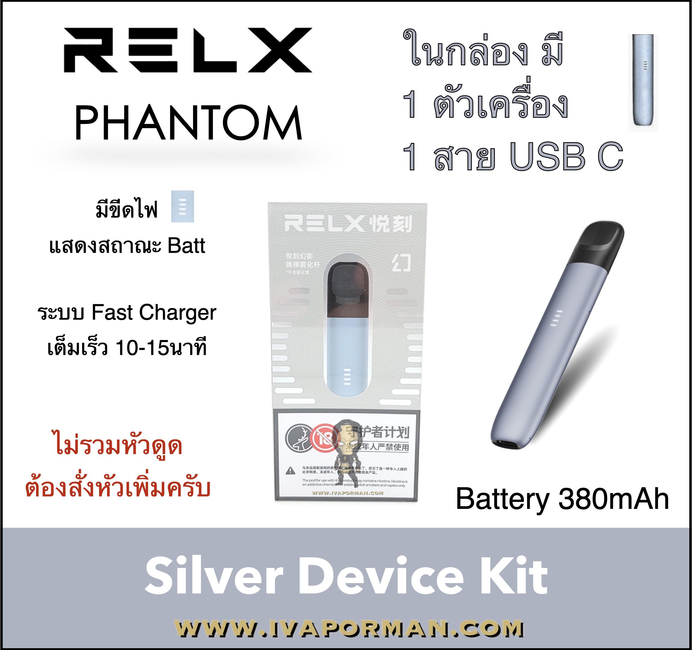 RELX Silver