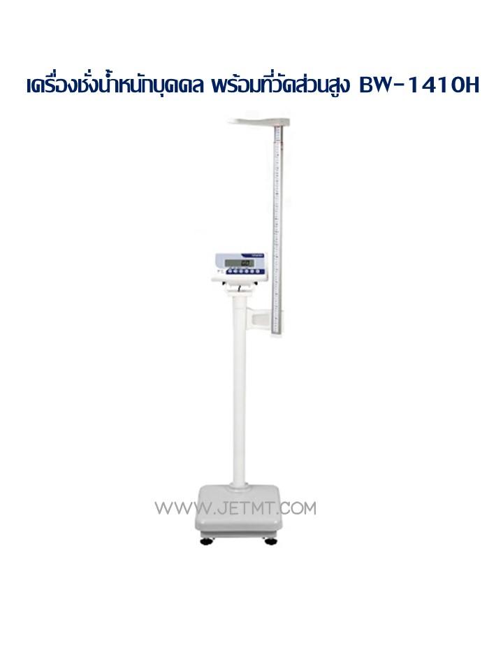 เครื่องชั่งน้ำหนักบุคคล พร้อมวัดส่วนสูง รุ่น BW-1410H