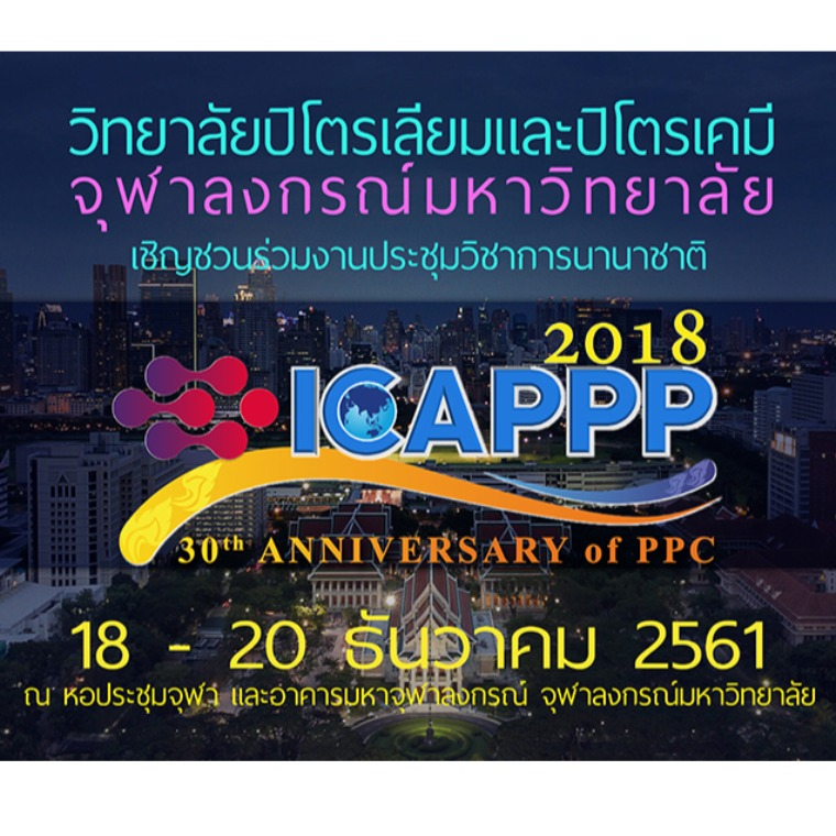 ICAPPP 2018