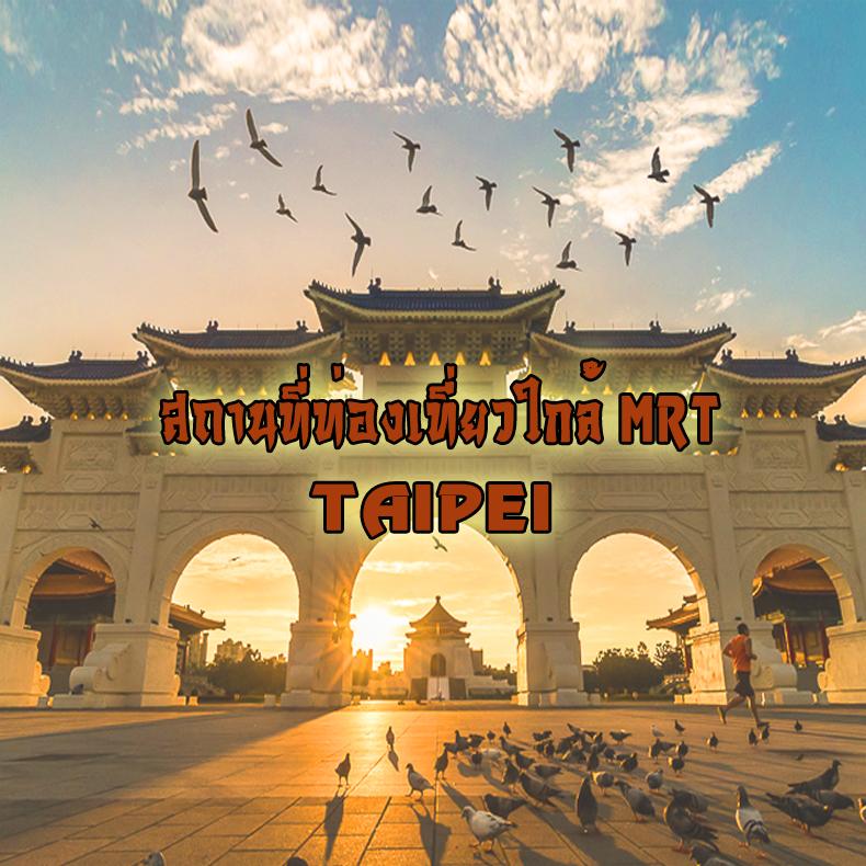 10 ที่เที่ยวตาม MRT ไต้หวัน