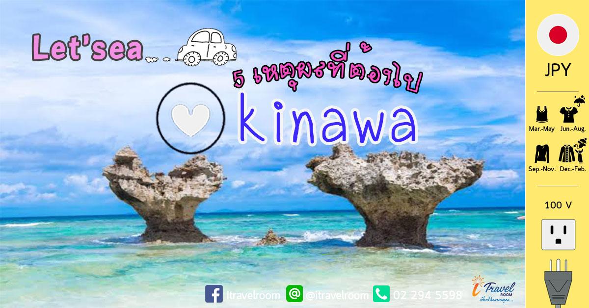 5 เหตุผลที่ต้องไปเที่ยว Okinawa